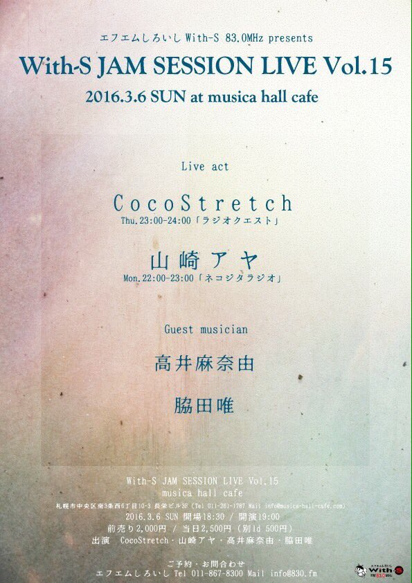 3/6 @musicahallcafe (南3西6長栄ビル 3F)開場18:30 開演19:00 前売:2000円 当日:2500円(別途1D)出演:@CocoStretch 、山崎アヤ、ゲスト:高井麻奈由、脇田唯 https://t.co/rytrEvVV1G