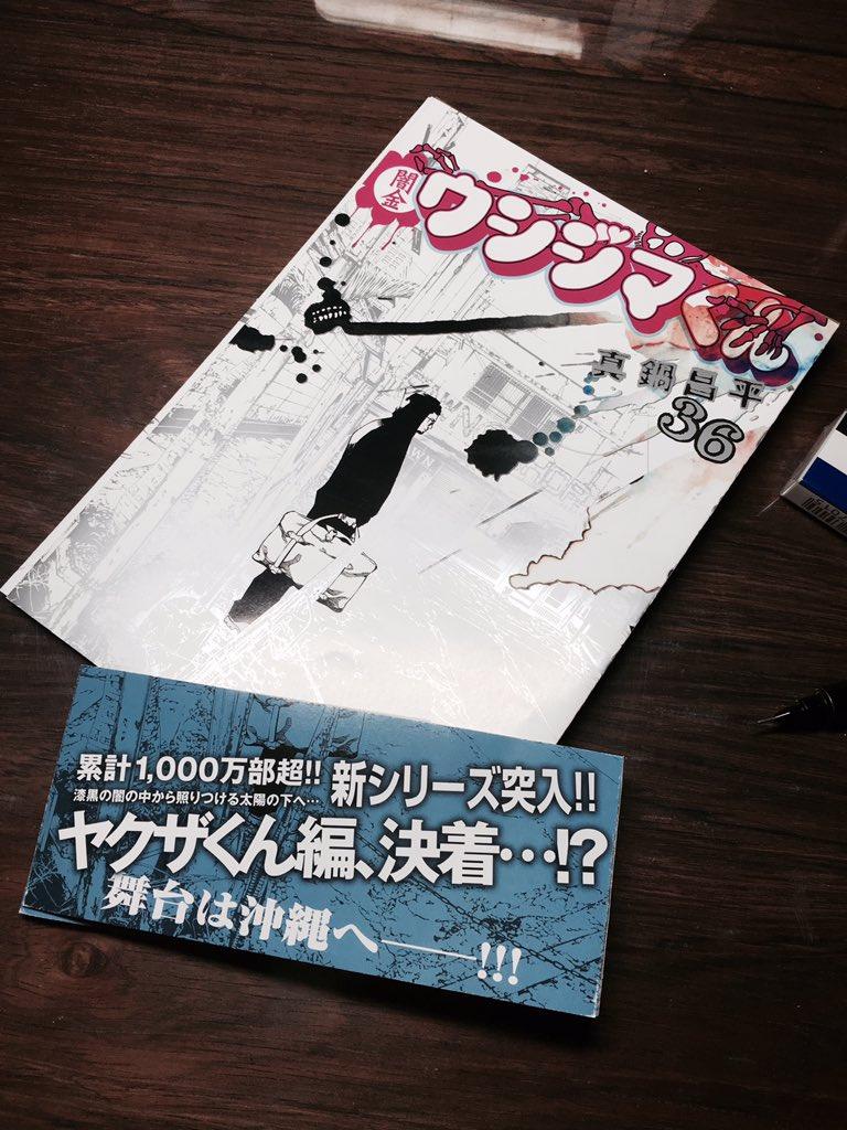 2月29日月曜日 闇金ウシジマくんの36巻 が発売します!!! 同日に やみきんっ❤︎うしじまきゅん 松本勇祐第1巻発売します!‼︎ 宜しくお願いします( ̄^ ̄)ゞ https://t.co/vMOn6TznZq