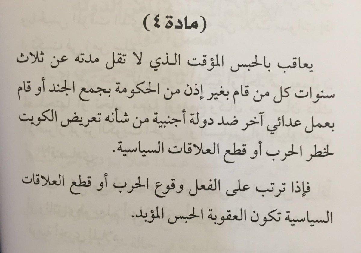 ومحاكمة عبد الحميد دشتي وفق المادة ٤ من جرائم امن الدوله وذلك لانه قد قام باصدار تصريحات عدائية مع دولة صديقة 1️⃣1️⃣ https://t.co/vRe4EQzZHq