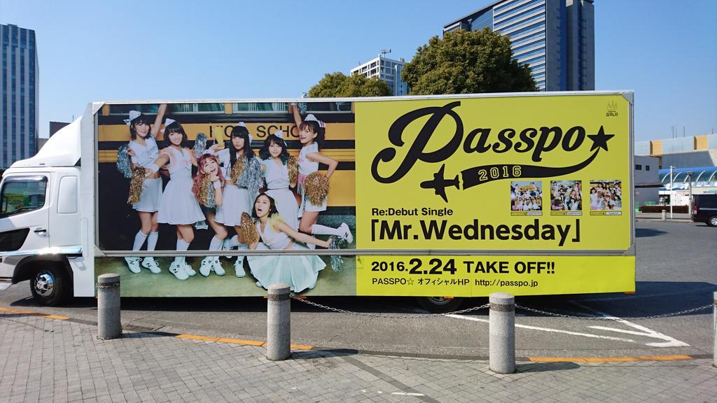 東京テレポート駅前にPASSPO☆トラック来てる! #PASSPOトラックなう https://t.co/C416uslHuO