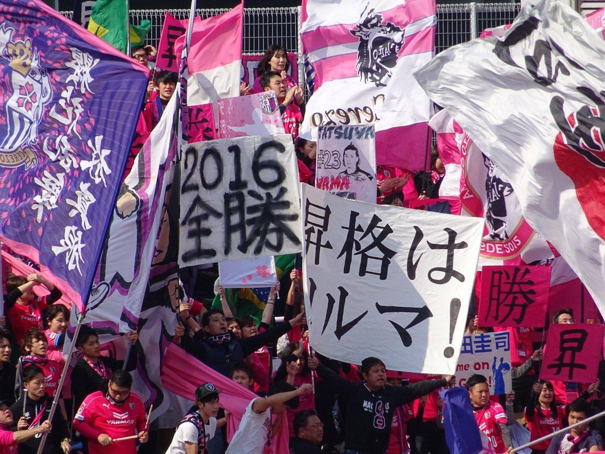 セレッソ大阪のゲーフラ「2016全勝」「昇格はノルマ」またフラグが…w https://t.co/wtSK1wg5aI