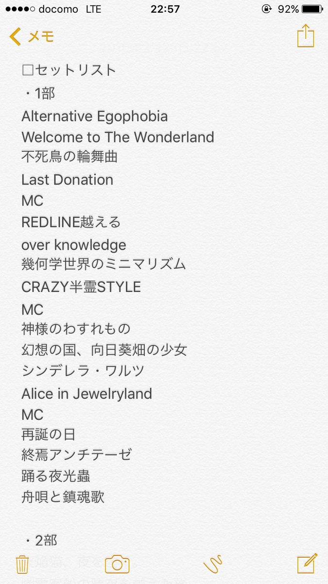 2016.02.28 少女理論観測所ONEMAN LIVE PARTY 2016 セットリスト  ありがとうございました!! https://t.co/0dPukk3JgP