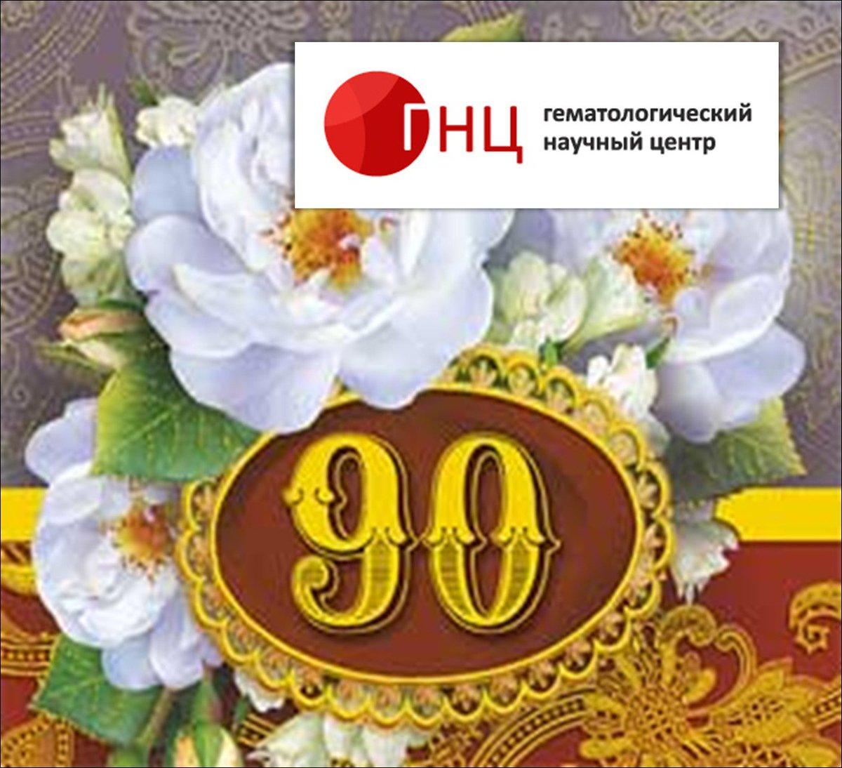 Поздравления с юбилеем 90 бабушке