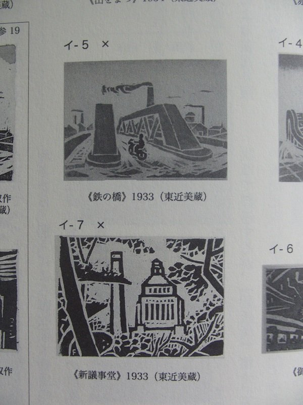 藤牧義夫の画像 p1_33