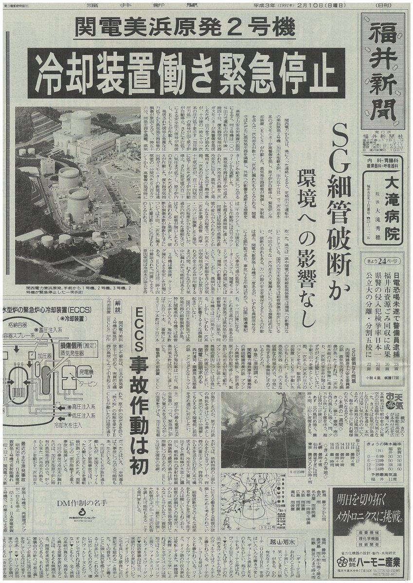 原発が事故を起こすのは地震や津波がきっかけ、とだけ思い込んでいる方も多いと思う。違います。地震や津波が来なくても、原発はシステムの中の細い管が1本やぶれただけでも大事故になだれ込んで行く。1991年に起きた美浜2号の事故その典型。 https://t.co/FqxdZmTk8f