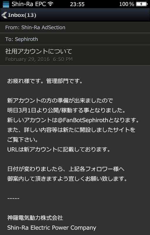新しいアカウント(@FanBotSephiroth)について管理部より連絡があったので知らせる。 長らく待たせてしまって悪かった。  ……また宜しく頼む。 https://t.co/g4MvbmJJ9E
