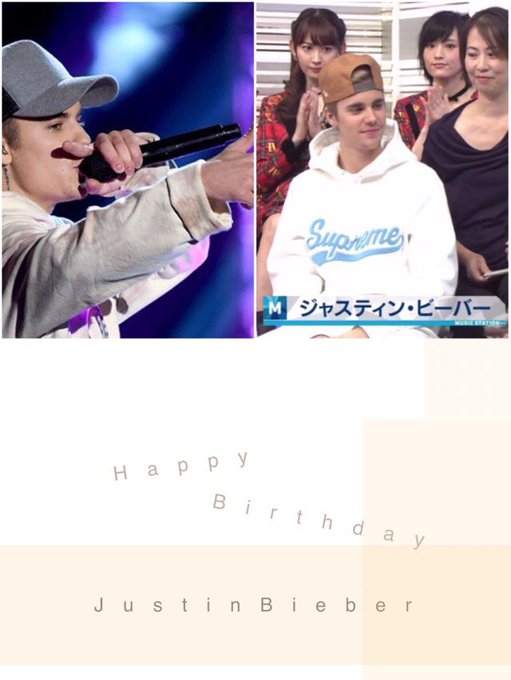 2016.3.1.  Happy BirthDay Justin Bieber .  I love it much more from now on.   )