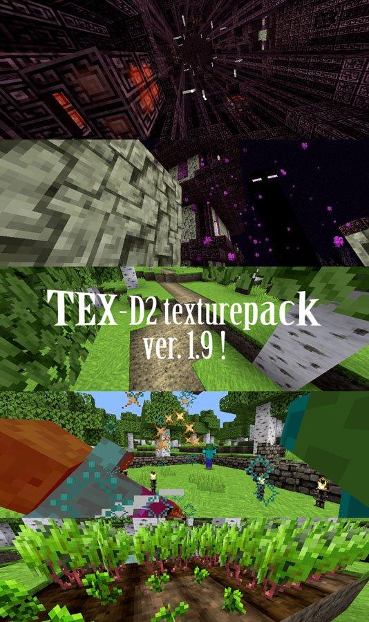 【TEX-D2 texturepack】ヨーソロー!マイクラ更新おめでとうございます! 対応したリソースパック、TEX-D2のver.1.9を配布開始しました。 https://t.co/LaIxaq6Gae https://t.co/nTu18ToR7a
