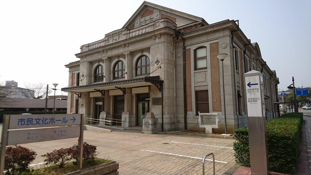 こちらが次の時雨オンリーの会場となる佐世保市民文化ホール(旧・佐世保海軍凱旋記念館)になります。時雨提督さん10月にここで会いましょう。自分はもちろんサークル参加します。 https://t.co/eSx9sZ8b6E