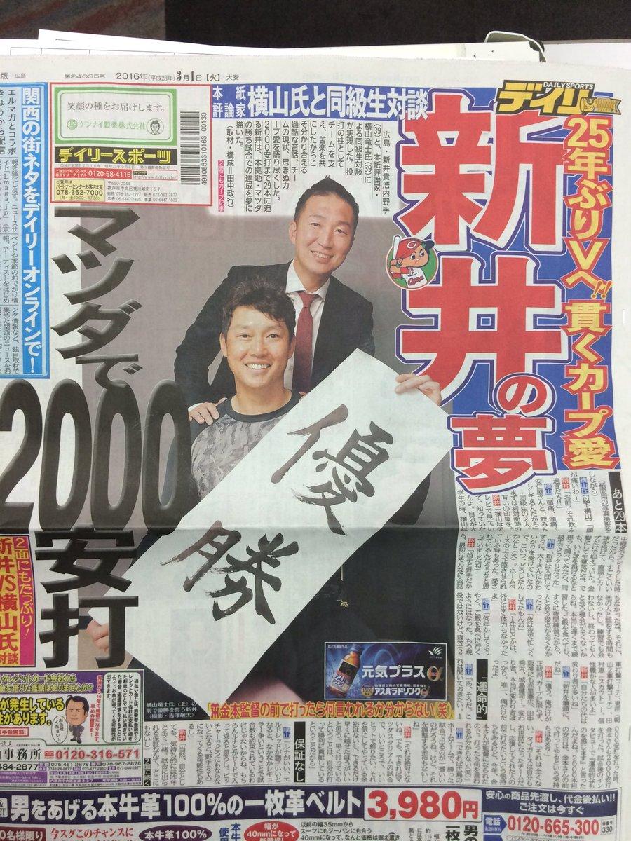 新井ー! https://t.co/N6zogfDLMn
