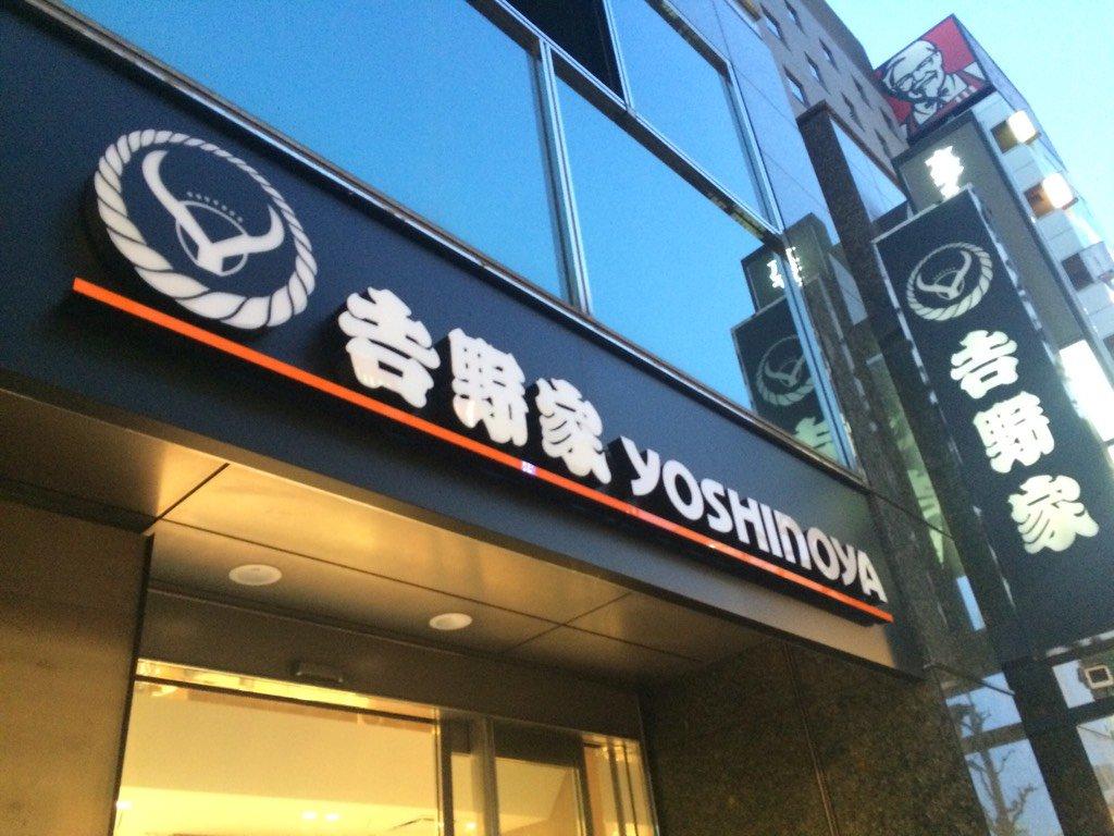 恵比寿で改装中の吉野家が看板が今まで見たこと無いタイプで指定暴力団か何かに見えるんですが、どうなってんのエリアマネージャー!? https://t.co/4JKF2lGTAM