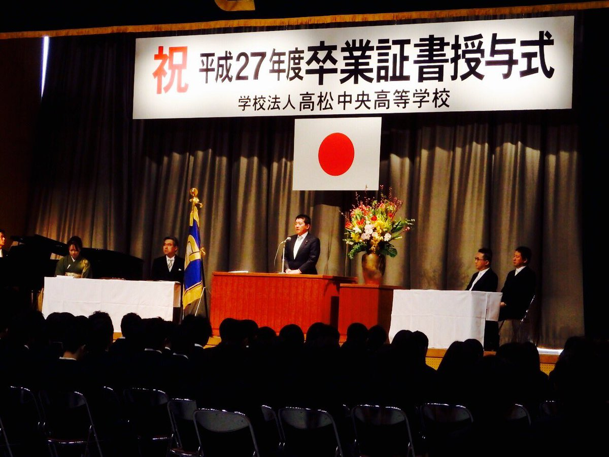 高松中央高等学校の卒業証書授与式!卒業おめでとうございます! #平井卓也 https://t.co/EZYGpKZjFh