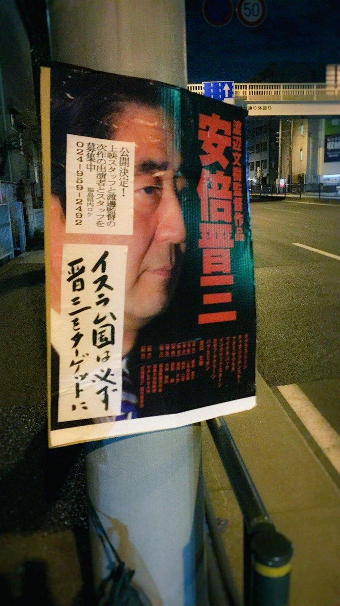 渡辺文樹監督のポスター@環七。話には聞いていたが実物を見たのは初めて。 https://t.co/9omK92jjf8