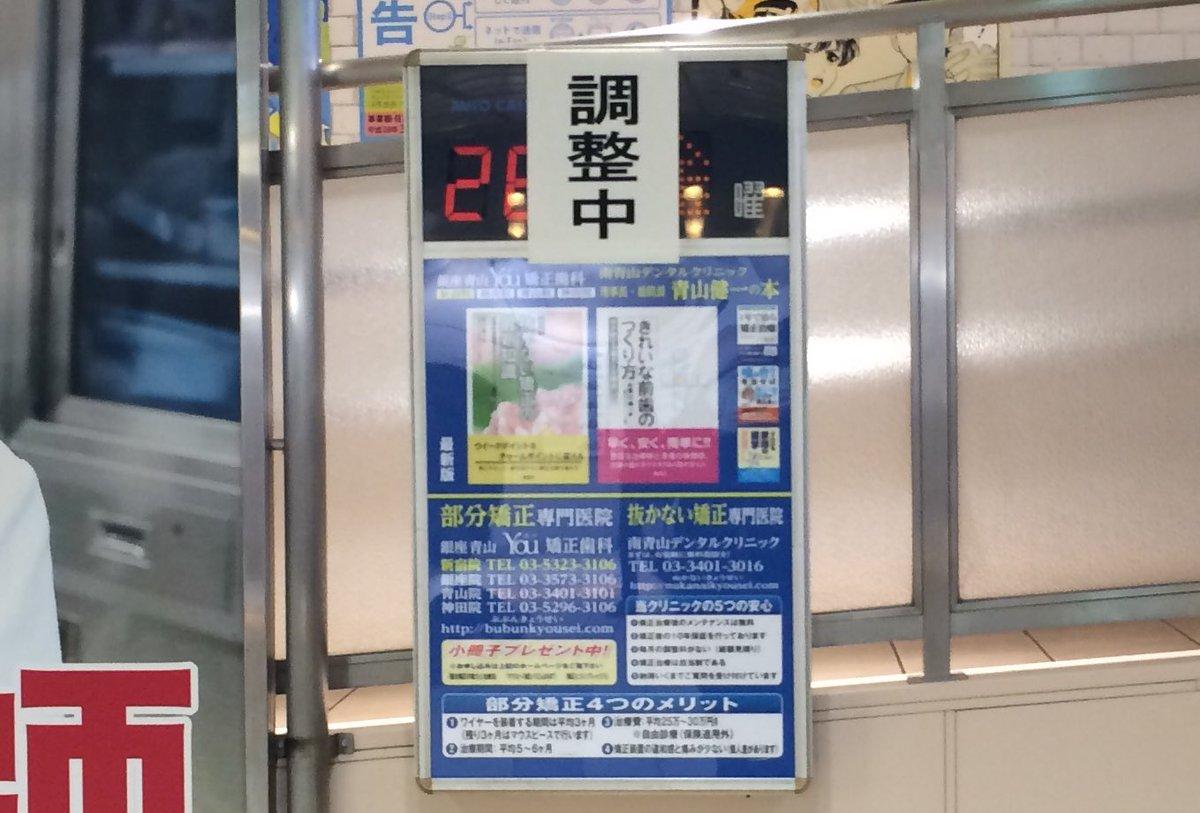 西武新宿駅の日付表示、閏日にやられたようだw https://t.co/M568FxSwPv