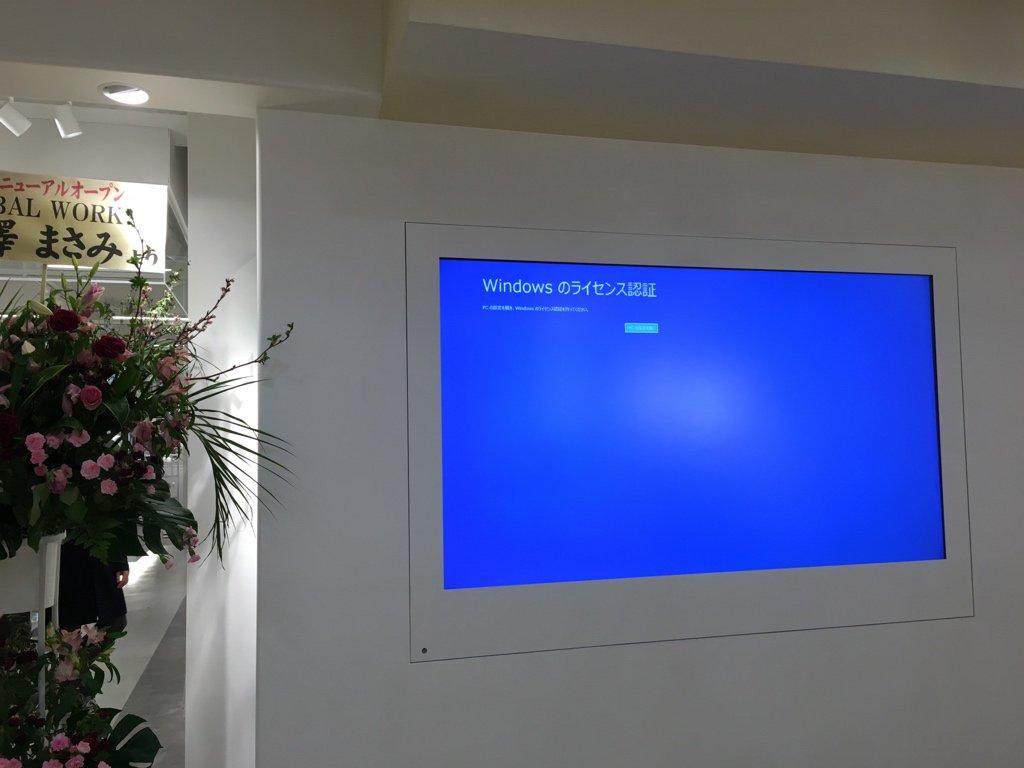 新装開店のお祝いにライセンス認証が出るのがWindows https://t.co/Vddg61gLu1