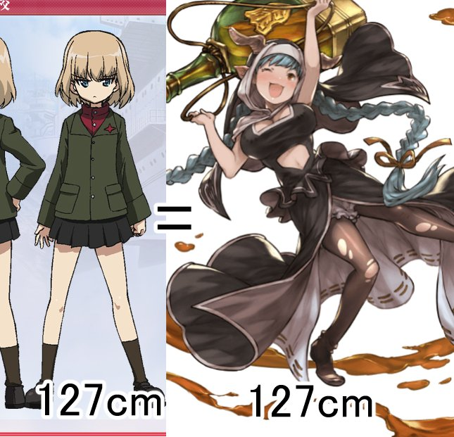 ラムレッダの身長127cm、何か引っかかると思って調べたけど……ウソやろ…… https://t.co/UKkS83wBTM