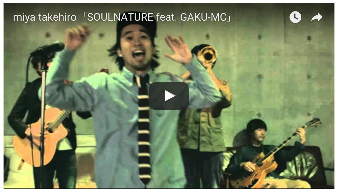 【ブログ更新】ミュージックビデオ第1弾公開!miya takehiro「SOULNATURE feat. GAKU-MC」https://t.co/XCfAn7sjsu https://t.co/VpJo2QmAdO
