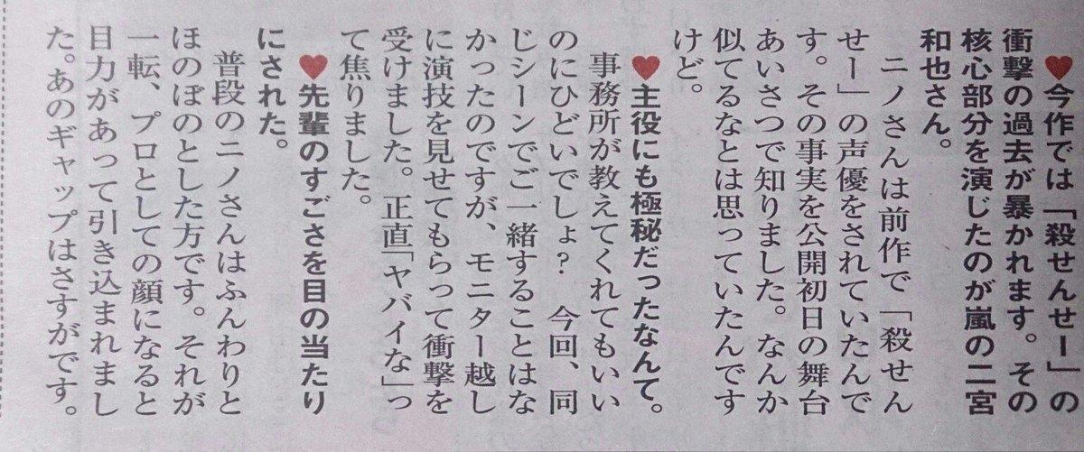 今日の読ファは山田涼介くん! ニノについて話してます♡ https://t.co/gmLBXVzQQN