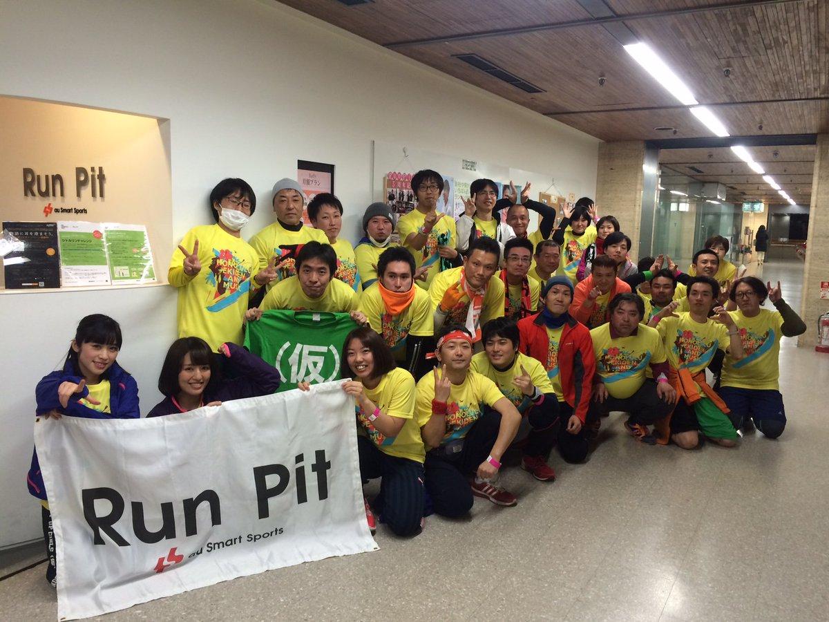 ホノルル駅伝部 × Run Pit エンジョイラン第4回を実施いたしました! 東京リレーマラソンの参加申し込みは本日締切です。リレーマラソン参加チームから抽選で『ホノルル駅伝&音楽フェス2016』にご招待! ご希望の方はお早めに!! https://t.co/qeJYkO6nLE