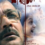 Poster of Bengali film #Shankhachil. Stars @prosenjitbumba . Film releases 14 April 2016. https://t.co/3bO0gnEy9I