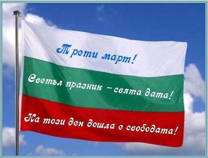 Съдържанието на тази статия е достъпно само на руски езиксегодня во всей стране отмечается национальный праздник 3
