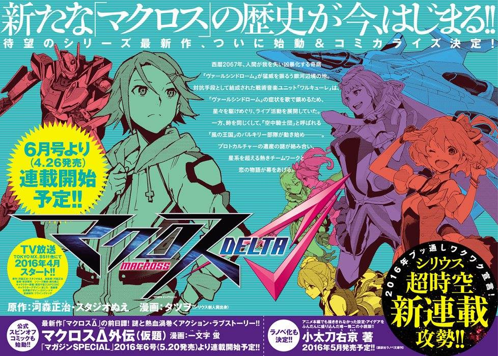 #Macross Delta is coming THIS April. New manga, toys, t-shirts, series! #Robotech fans get... convention panels. https://t.co/ePthgYT5WJ