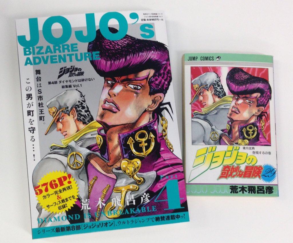 雑誌サイズッ! カラー完全再現ッ! 『ジョジョの奇妙な冒険 ダイヤモンドは砕けない』総集編Vol.1、明日3/4発売ですッ! #jojo https://t.co/VaHeb6NrdQ