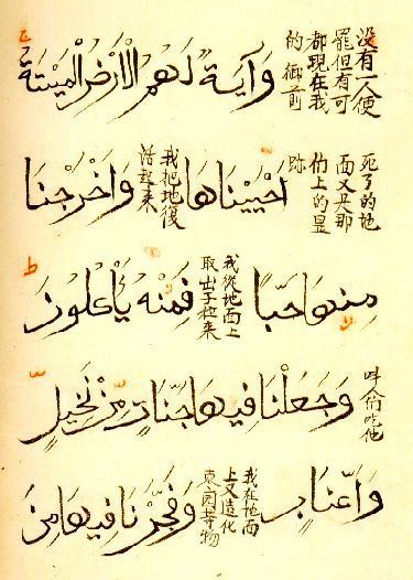 Arabic Literary Translations in China: A Brief History https://t.co/mG6gYORP3H https://t.co/1ltoPP5J6p