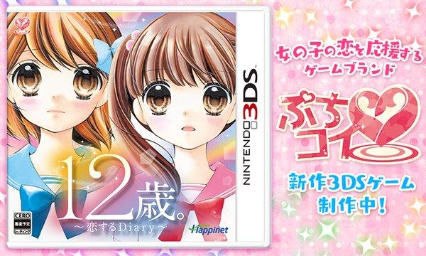 【1/3】人気少女まんが『12歳。』のゲーム第2弾となる完全新作『12歳。~恋するDiary~』を制作中!「ぷちコイ♥」
