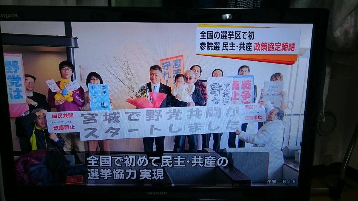 3月2日宮城で全国初の民主・共産の野党共闘がスタート https://t.co/1Up9UFp724 22