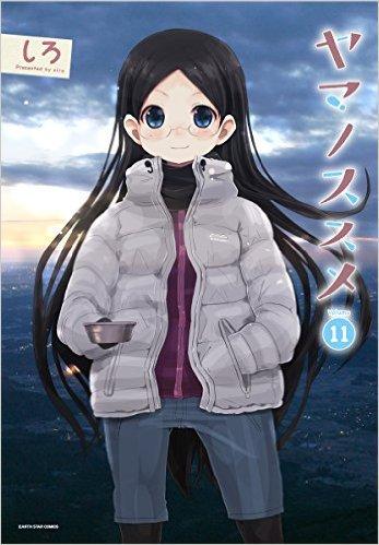 ヤマノススメ11巻背景は夜の筑波山、関東平野が一望できてほんとうに綺麗ですよ! https://t.co/6hcL3e6JX7