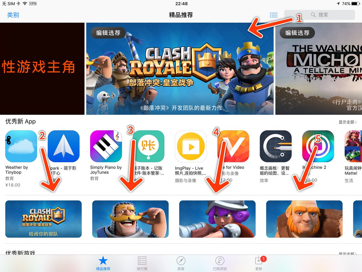 9 个栏位还组出了一条横幅,「皇室战争」在 App Store 上推广的凶猛程度在我记忆里似乎算是史无前例。 https://t.co/MkuQ9KyB79