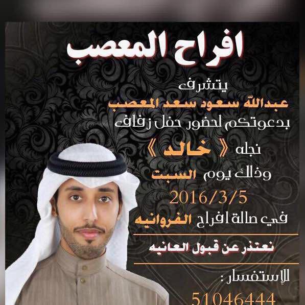 يتشرف عبدالله سعود المعصب لزفاف نجله  ( خالد )  السبت 3/5 بصالةالفروانيه يشرفنا حضوركم https://t.co/VRcA26rnj8