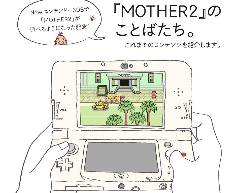 New3DSで『MOTHER2』が遊べるようになった記念に、ほぼ日にこれまで掲載した『MOTHER2』のコンテンツを紹介します。ー『MOTHER2』のことばたち。ー https://t.co/Qaghc9S5zw https://t.co/UlO2kuHCg4