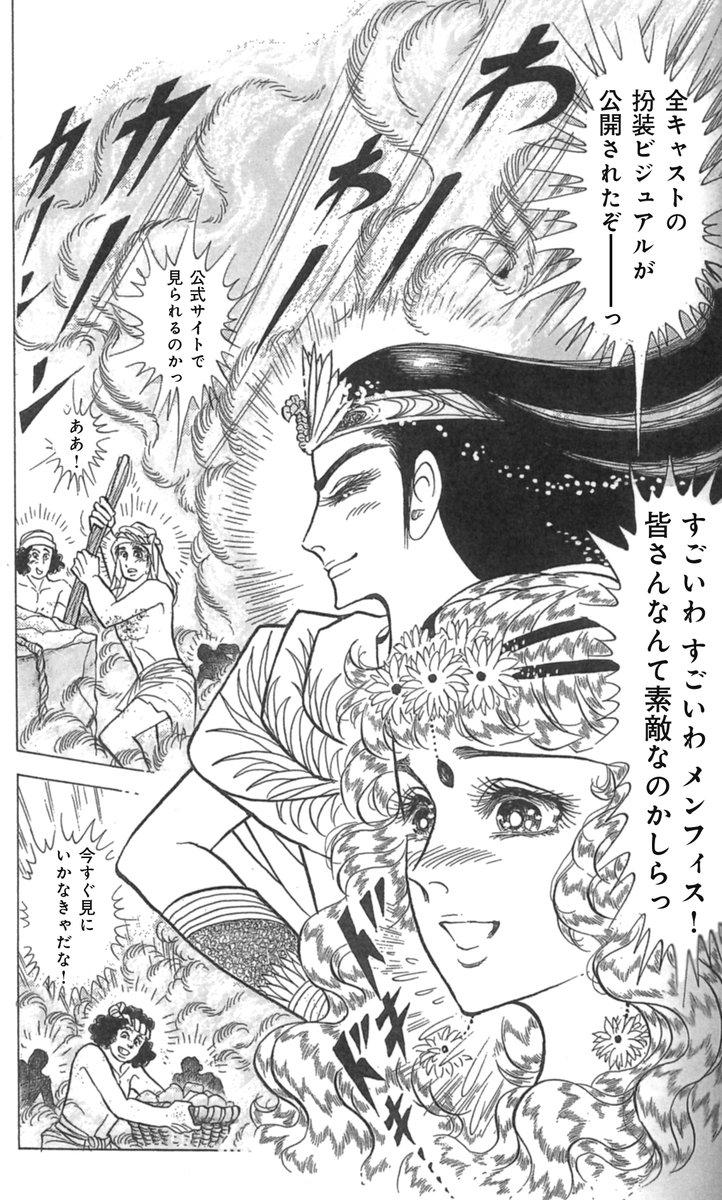 ミュージカル「王家の紋章」公式サイトにてキャストさん方の扮装ビジュアルが公開されました!https://t.co/BNN2OCwNAZ https://t.co/6kQUEAutHh