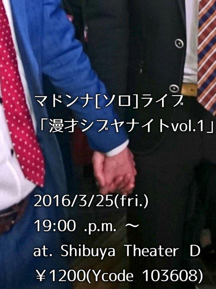 マドンナさんソロライブ 「漫才シブヤナイトvol.1」  3月25日(金)19時から 渋谷シアターDにて  チケット¥1200 (Yコード103-608) https://t.co/3wOpn1OQ3W