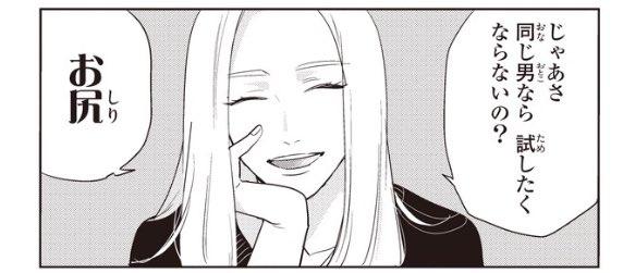 【ゼロサムオンライン】「腐男子高校生活」第15話が公開中です。ぐっち、はじめて西原家へ行くの巻です!西原(姉)が乱入…!