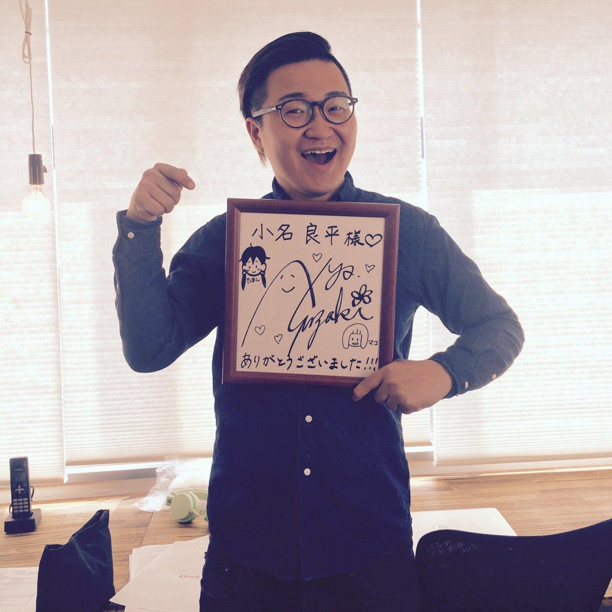 「たまこまーけっと」のたまこ役、キルラキルの「満艦飾マコ」でご存知。声優の洲崎綾さんに僕が監督した映像に声をお願いしました!嬉し過ぎて収録でサイン頂きました^q^デヘ 是非DLしてね!https://t.co/Hyy3Px6VSQ https://t.co/Kk3v4rGGyR