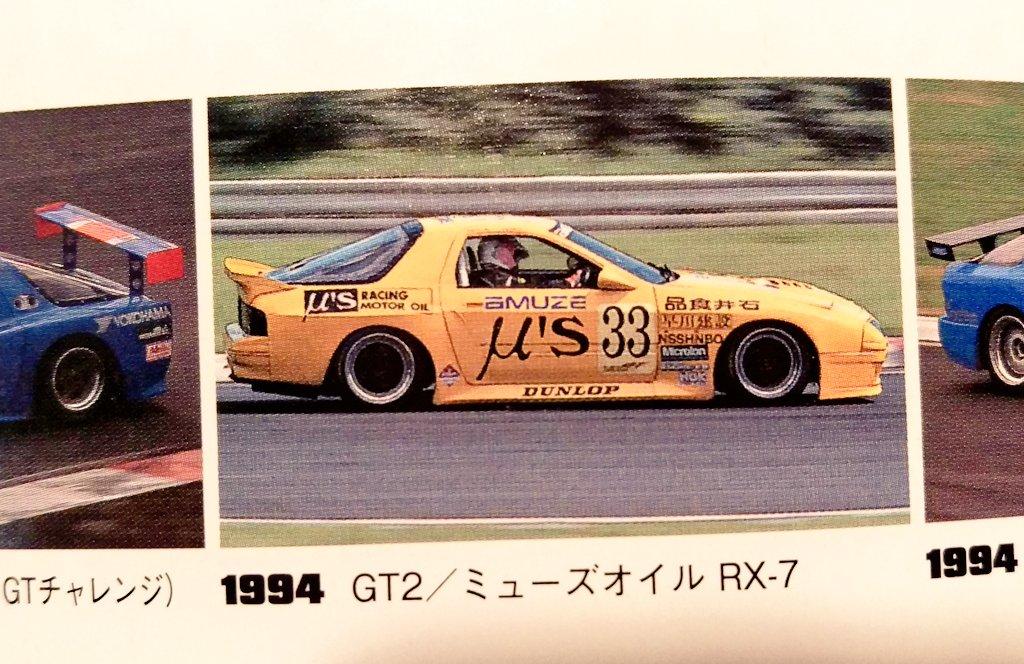 1994年にすでにμ'sがレース走ってて音ノ木坂を感じてる https://t.co/3wTXNrY9PN