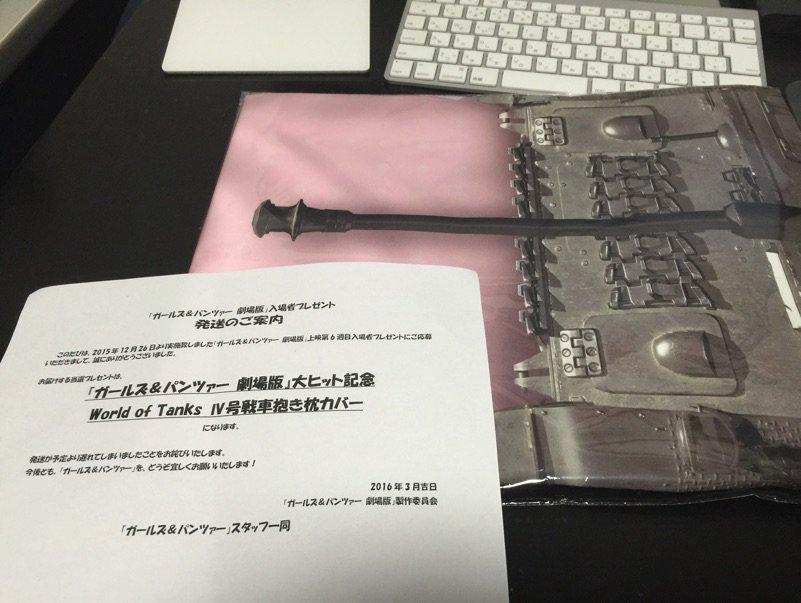 ガルパンⅣ号戦車抱き枕カバーあたった✌️ https://t.co/657sCsumYU