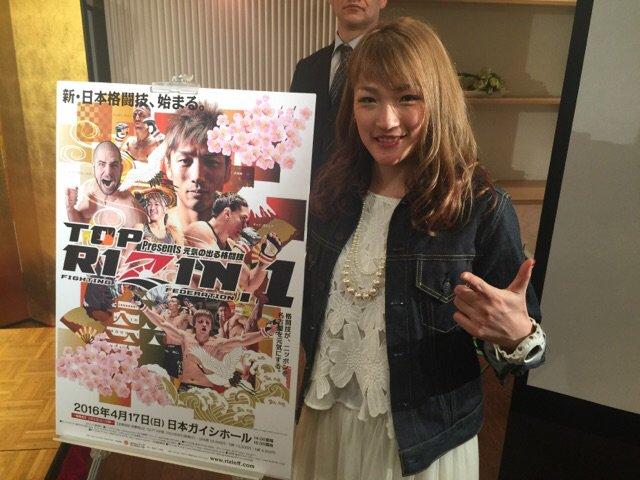 本日の記者会見にて、4月17日のRIZIN名古屋大会にRENA選手が出場することが発表されました。今回はシュートボクシングルールでの参戦となります! https://t.co/ziMWNjt0GA