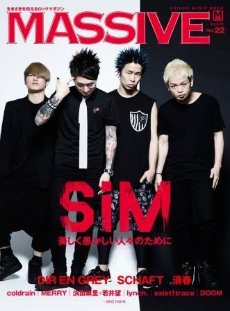【注目!!】3月6日になりました。つまりSiMのニュー・アルバム『THE BEAUTiFUL PEOPLE』の発売まで、あとちょうど1ヵ月。そんなわけで3月14日に発売を迎える『MASSIVE Vol.22』の表紙を公開します! https://t.co/791JDfRowY