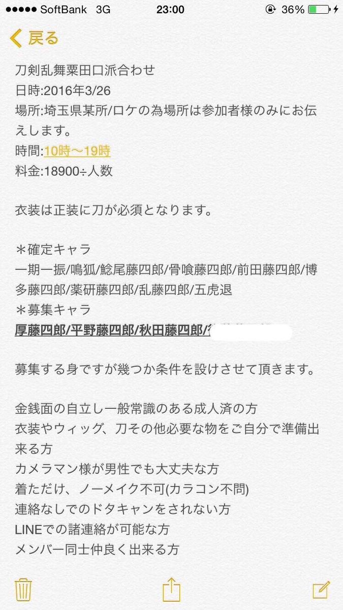 【RT嬉しい】 3/26に埼玉県の古民家にて粟田口合わせを行うにあたり、厚、平野、秋田を募集しております(後藤も決まってますが厚・平野に移動可です)。 衣装は正装になります。  フォロー外からでもお気軽にお声掛け下さいませ(^^) https://t.co/dubGojC4vu