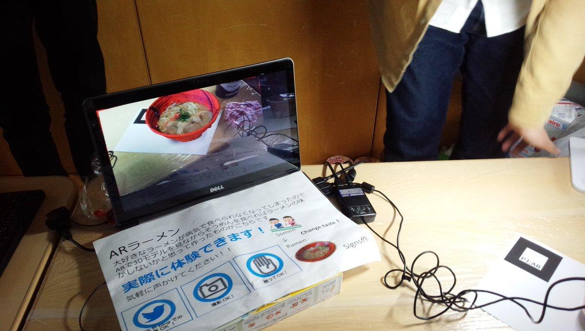 ARラーメンワロタw 実際はどん兵衛食べてるのにラーメンが見える。 #NT京都 https://t.co/V6zgL3Dxex