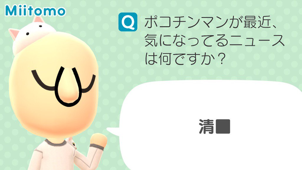 https://t.co/1ApVYdfNa4 #Miitomo #Miitomo_RVKVKVC https://t.co/1wj66HKybo