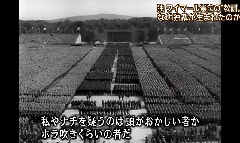 ヒトラー「私やナチを疑うのは頭がおかしい者かホラ吹きくらいの者だ」  #報ステ https://t.co/N0n2bNz62u