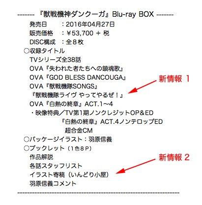 4/27『超獣機神ダンクーガ』Blu-ray BOX。新情報をお伝えします! なんと29年ぶりに再ソフト化となるタイトルが追加収録! そして、いんどり小屋さんたちからの寄稿イラストが掲載!(スペースは小さいのです。ご了承ください) https://t.co/1a2MtU8XPB