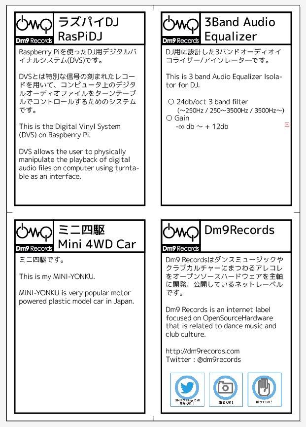 今週末日曜日のNT京都にDm9Recordsは出展します!お品書きは画像の通りです。他にもぼろぼろ小物はもっていく予定です。https://t.co/YbRE75yT4K https://t.co/uBNk73VnIZ