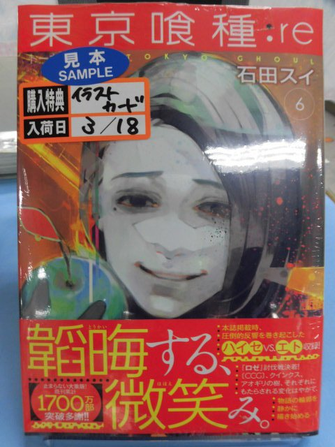 【池袋店B】【新刊情報】集英社より、石田スイ先生の「東京喰種:re 6巻」が発売されました!とらのあな特典には描き下ろしイラストカードが付いてきます!是非、当店でお買い求め下さい♪ https://t.co/LmbZ4O2izh