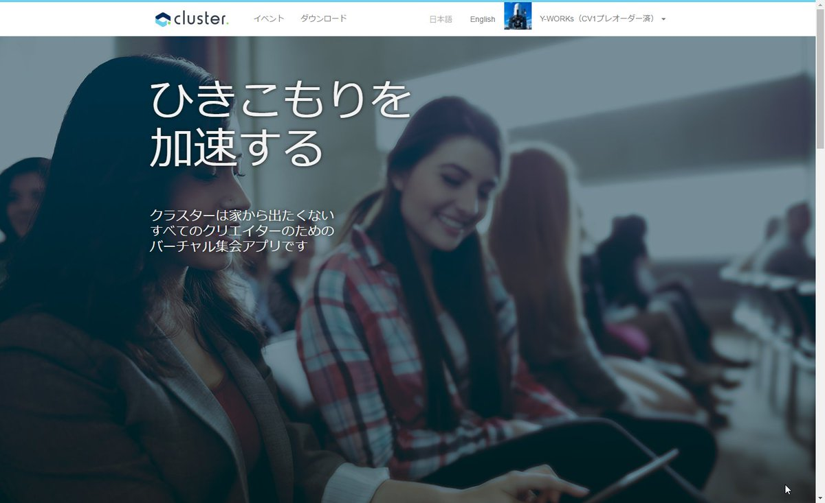 cluster.のログイン画面、おしゃれに酷いこと言ってて最高だな  ひきこもりを 加速する  クラスターは家から出たくない すべてのクリエイターのための バーチャル集会アプリです https://t.co/ThlH5ulHgG